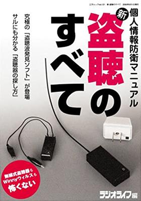 新・盗聴のすべて 価格:¥1,260 (税込) 単行本/三才ブックス 2006年、現在における、盗聴についての正しい知識とその対処法を1冊にまとめてます。
