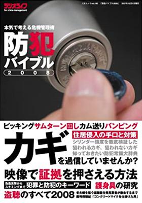 「防犯バイブル2008」 盗聴のすべて2008 価格:¥1,260 (税込) 単行本/三才ブックス 盗聴犯を逮捕した時の裁判傍聴記も掲載しています。