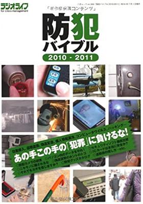 防犯バイブル2010-2011 価格:¥1,260 (税込) 単行本/三才ブックス 最新の赤外線盗聴器やデジタル盗聴器などを弊社から情報提供しています。
