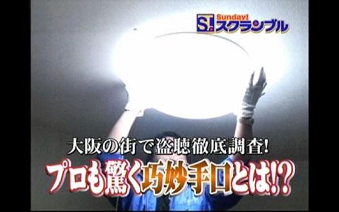 大阪の盗聴事情