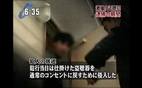 盗聴犯を現行犯逮捕!