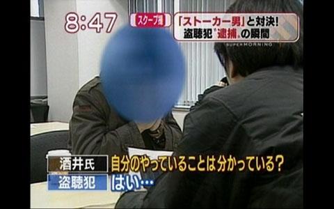 盗聴犯逮捕の瞬間