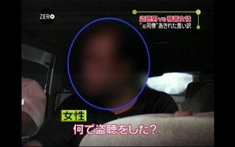 有線式盗聴器を仕掛けた男を逮捕!