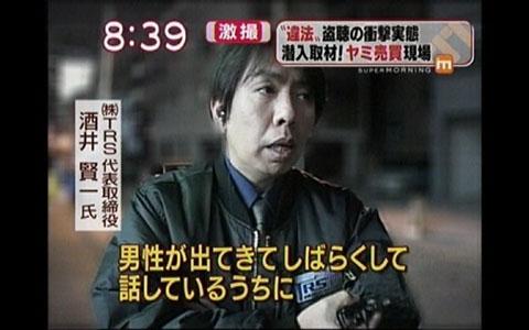 日韓の盗聴事情
