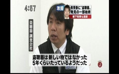 大阪府庁の盗聴器を撤去