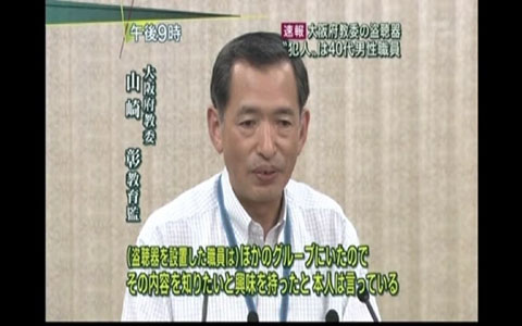 盗聴器を設置したのは大阪府職員だった