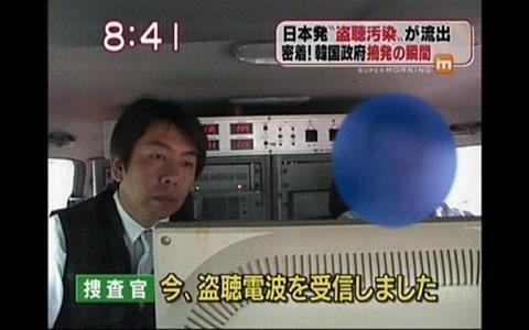 韓国政府の盗聴器撤去に密着!
