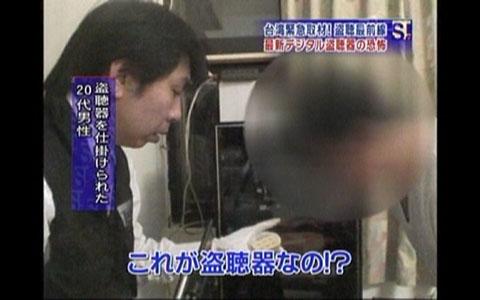 台湾の盗聴事情