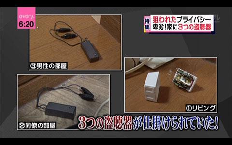 アパートの一室か3つの盗聴器