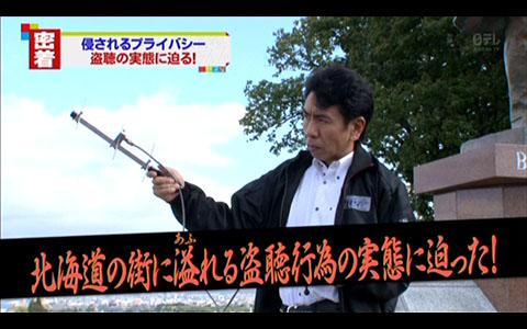 札幌市内の盗聴器を調査