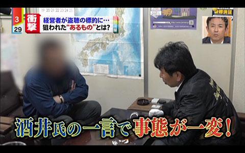 盗聴被害総額3,000万円