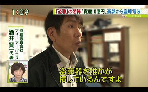 資産10億円の豪邸から盗聴電波