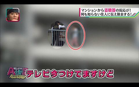 大阪市内の盗聴器を調査