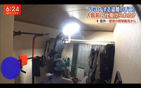 室内の照明器具から盗聴器が・・