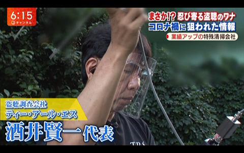 コロナ禍での盗聴事情!